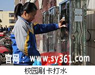 武汉圣源校园刷卡开水器