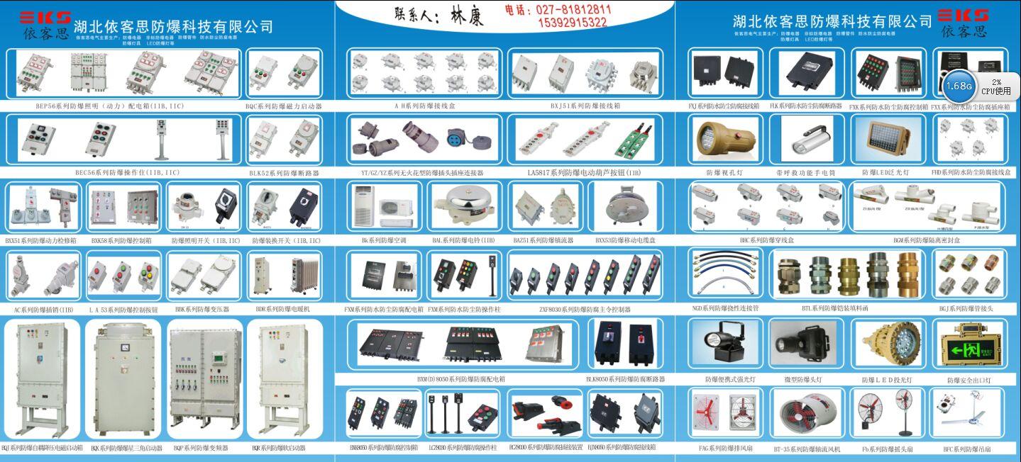 bqc爆款正品防爆磁力启动器电机保护启动开关