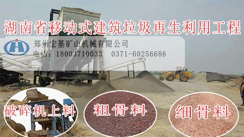 四川宏基YPS150移动破碎站建筑达州河南交付蛋宝宝小窝的设计图图片