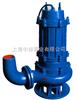 QWB防爆型潜水排污泵