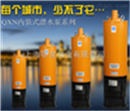 QXN小型全扬程潜水泵
