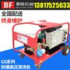 GS35/21-EX防爆高压清洗机